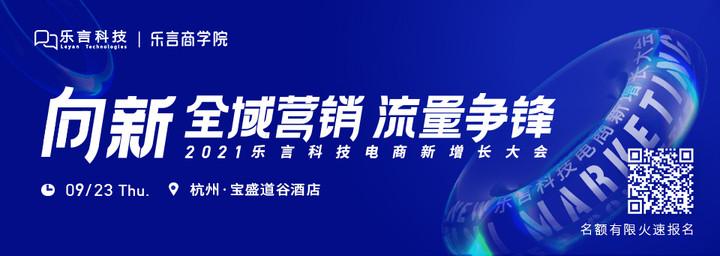杭州大会预热头图.jpg