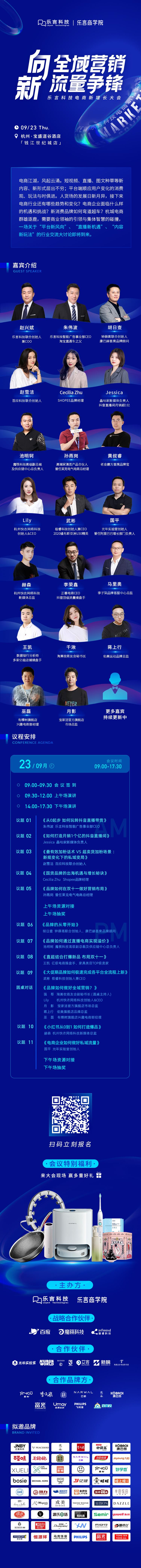 9.17杭州大会议程图(原尺寸).jpg