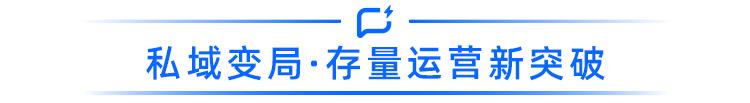 私域变局·存量运营新突破.png